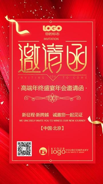 时尚红金色年会邀请函年终盛会海报手机版