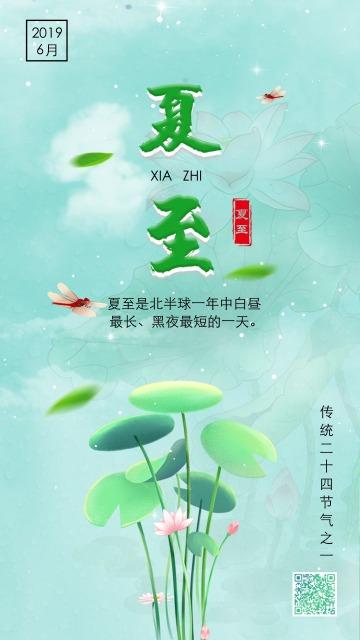 淡绿色中国风插画设计风格二十四节气之夏至宣传海报