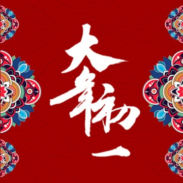 春节大年初一拜年微信公众号封面词条小图
