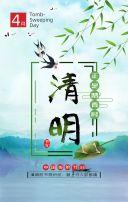 二十四节气清明节春游踏青祭祖H5模板