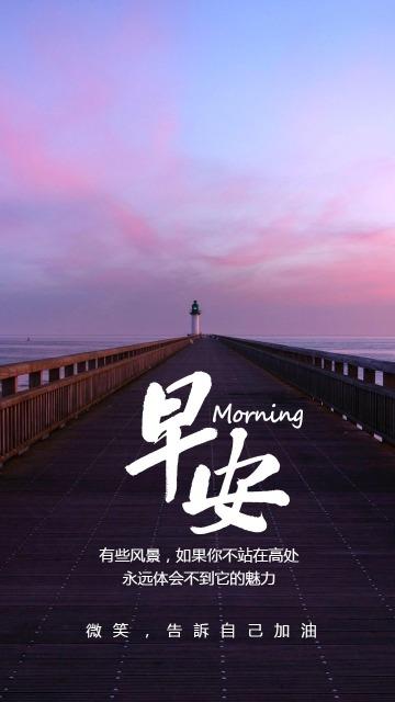 文艺清新早安日签早安问候图