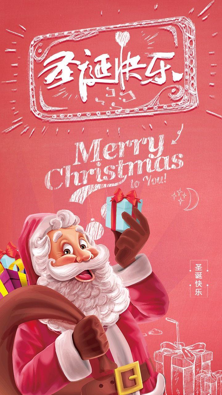 圣诞老爷爷圣诞节海报