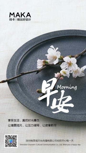 灰色文艺清新早安日签祝福海报