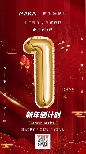 红色简约2021牛年新年春节倒计时宣传手机海报