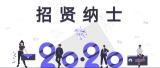 招贤纳士企业招聘新人紫色扁平宣传海报