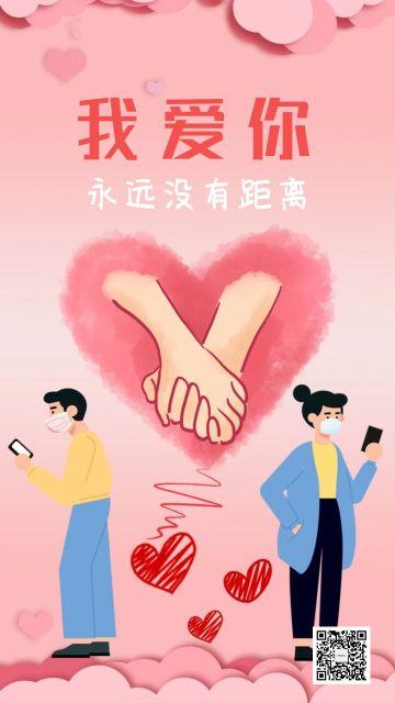情人节清新粉色浪漫时尚卡通手绘健康抗击疫情健康贺卡海报
