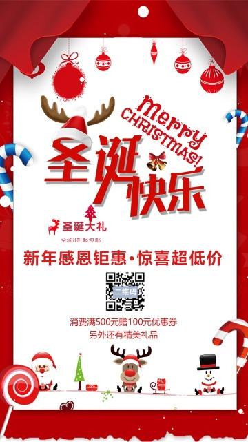 红色卡通圣诞节电商微商活动促销海报