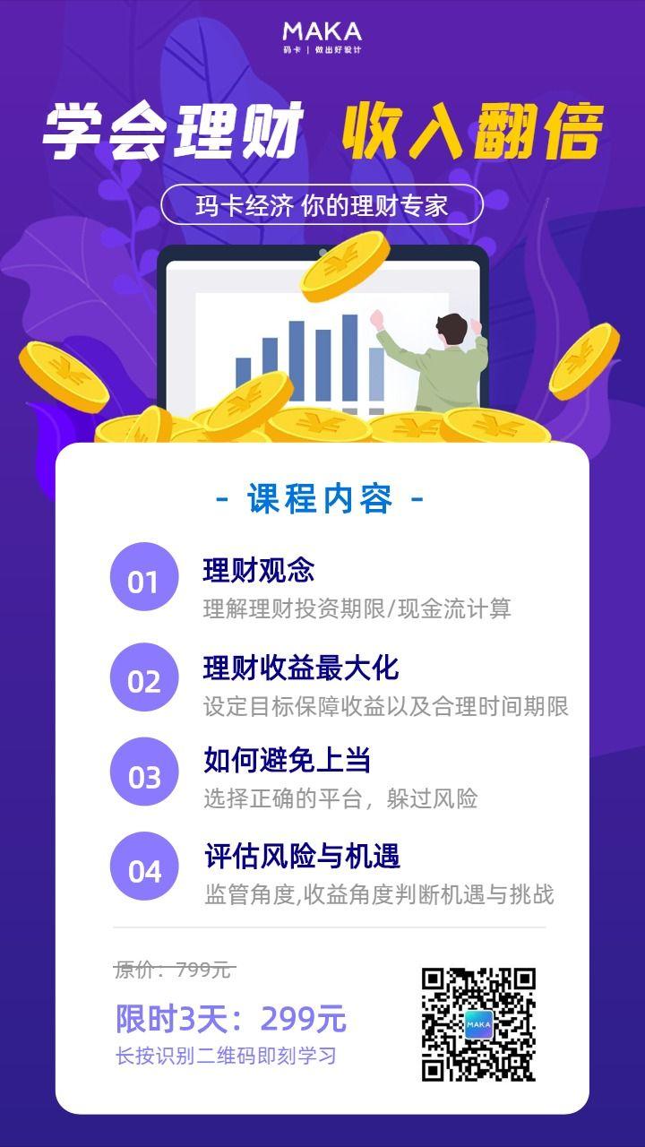 紫色简约金融理财课堂线上直播课程海报模板