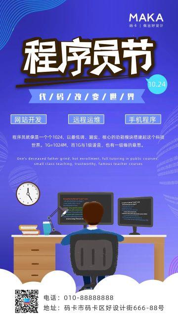 蓝色简约扁平风格程序员日节日宣传海报