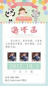 绿色可爱卡通生日周岁Party邀请函海报
