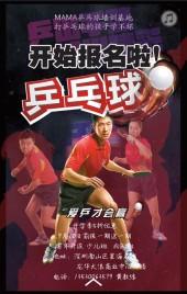 乒乓球培训乒乓球招生宣传暑假寒假招生培训模板