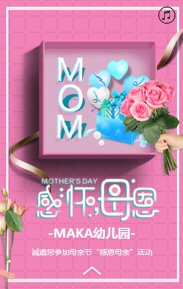感恩母亲节,母亲节快乐、母亲节贺卡、母亲是女神、母亲是超任、母亲节祝福 、幼儿园