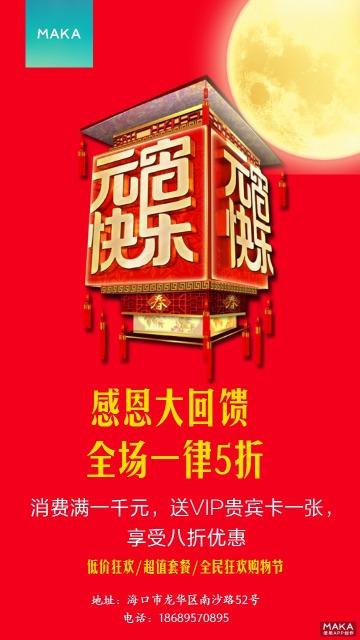 元宵快乐中国红促销海报