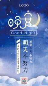 简约清新蓝色早安晚安日签励志手机宣传海报