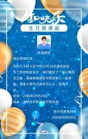 蓝色气球宝宝生日宴邀请函H5