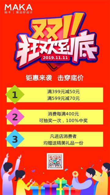 红色喜庆中国风双11店铺促销宣传海报