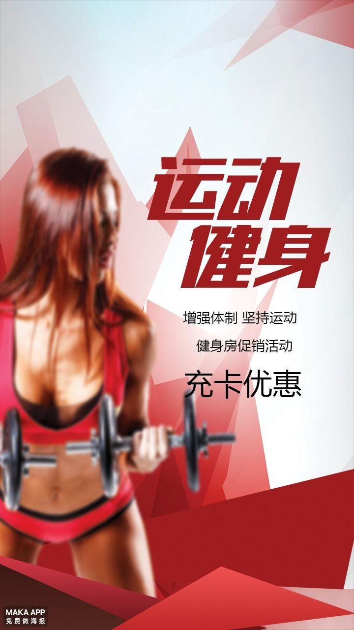 时尚大气健身房健身馆促销宣传