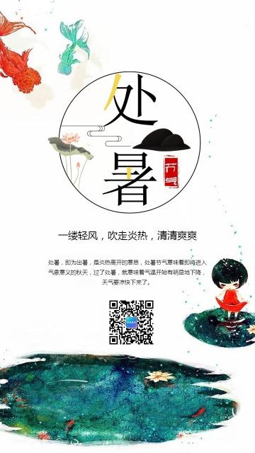 传统古风清新自然处暑节气日签手机海报