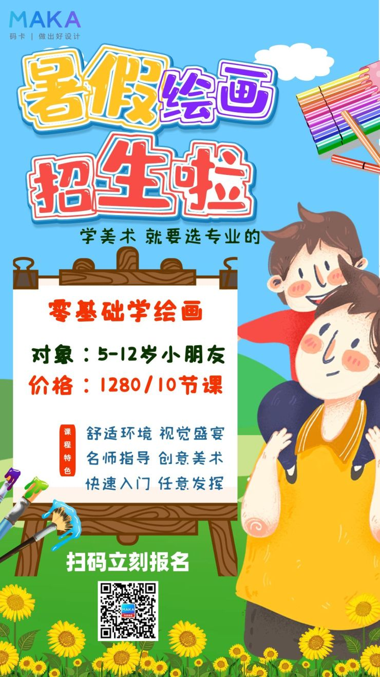 暑假绘画课亲子绘画DIY招生推广手机海报