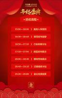 大红传统中国风年终盛典活答谢会活动春节团年邀请函请柬