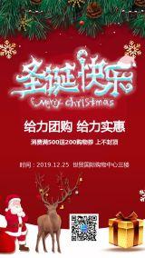 红色简约喜庆圣诞节商家促销宣传海报