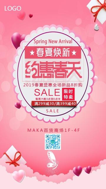 粉色唯美换季促销新品促销手机海报