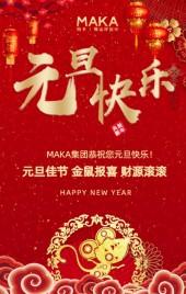 2020红色高端大气鼠年元旦快乐祝福贺卡新年快乐企业宣传推广H5