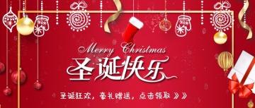 圣诞快乐微信公众号封面头条商家促销感恩钜惠豪礼赠送红色