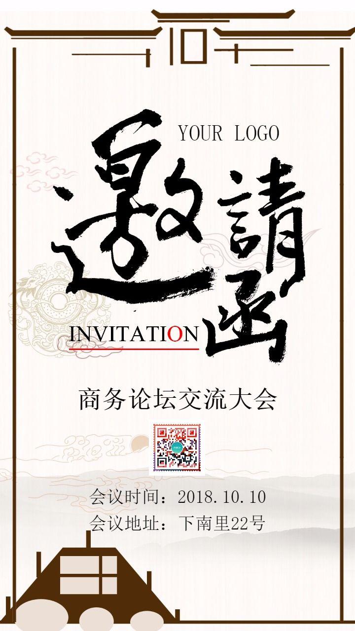 怀旧中国风公司会议邀请函