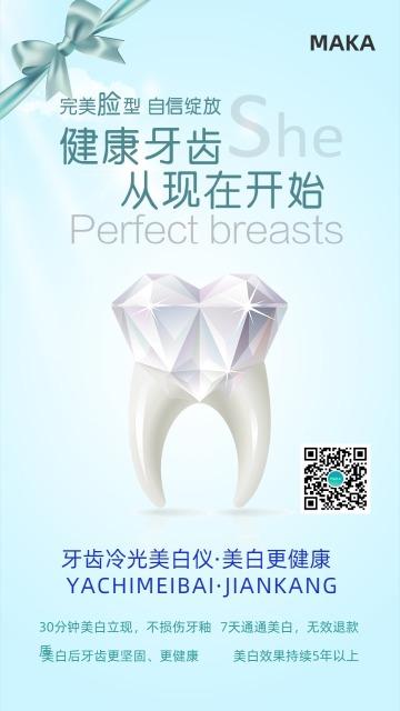 蓝色牙科牙齿美容美白宣传手机海报模版