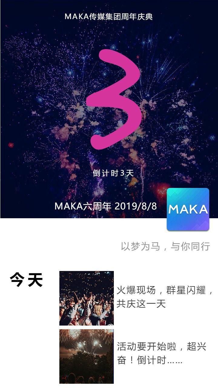 时尚炫酷风企业周年活动团建庆典海报