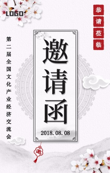 中国风邀请函高端典雅水墨风