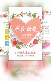 母亲节美妆产品促销宣传