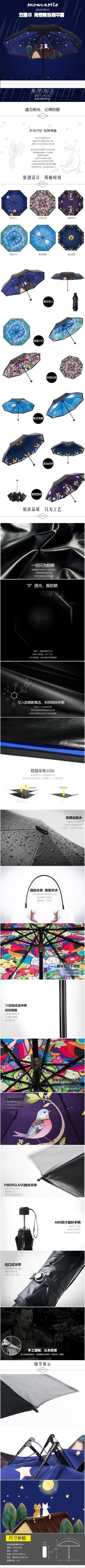 简约大气百货零售家居生活双层雨伞促销电商详情页