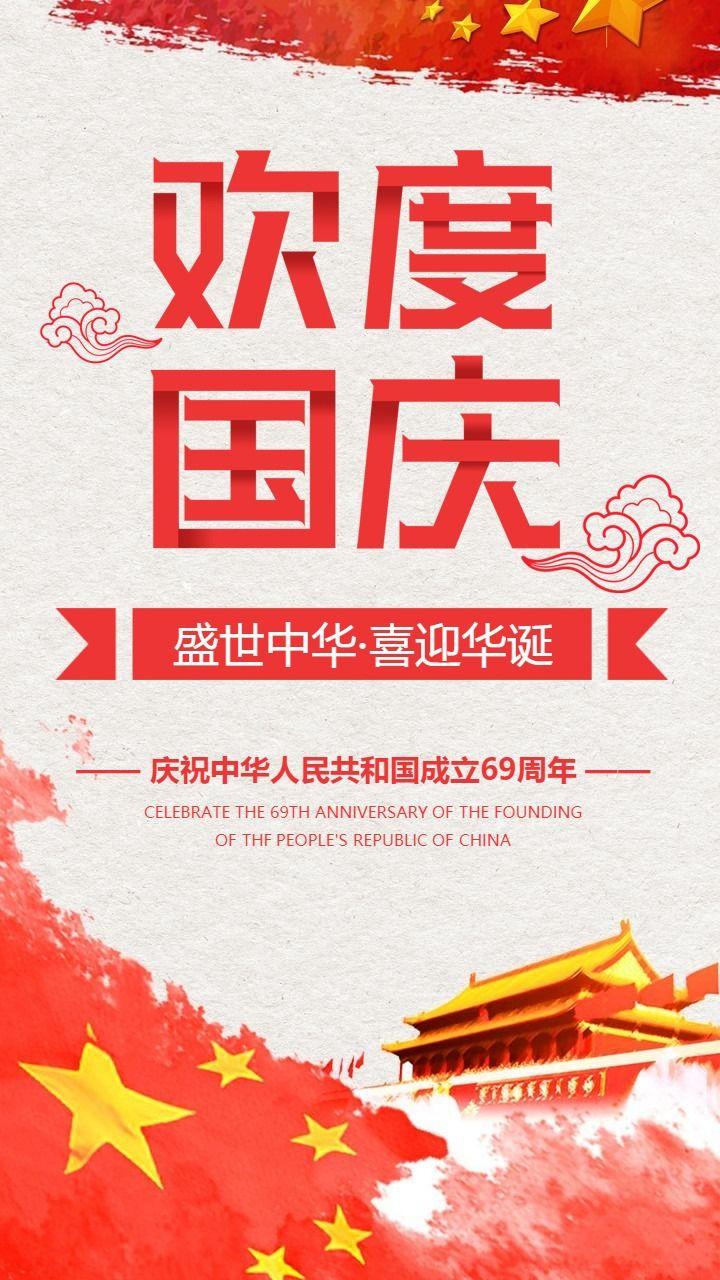 十一国庆节祝福国庆贺卡国庆海报