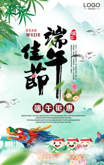 端午节中国风食品粽子促销宣传H5模板