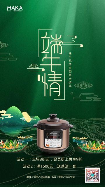中国风高端大气绿色风端午节家电行业狂欢季促销宣传推广海报