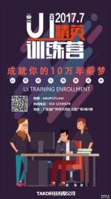 创意UI培训班招生海报