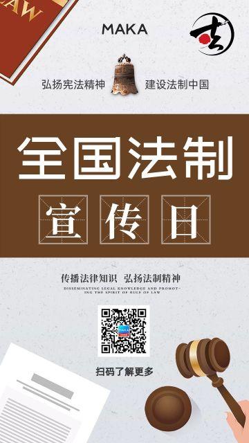 棕色扁平全国法制宣传日节日宣传手机海报