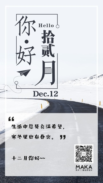 简约清新12月你好日签月签手机版套装系列海报