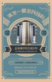 优惠大出血大促销家电专场风扇空调冰箱