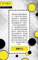 扁平简约企业公司招聘招募合伙人秋季招聘人才模板