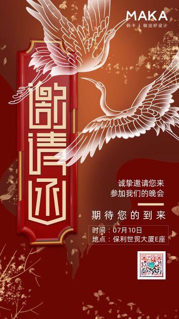 红色经典中国风会议邀请函手机海报
