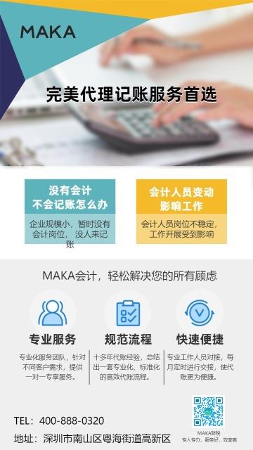 金融代理公司简约风记账服务宣传海报