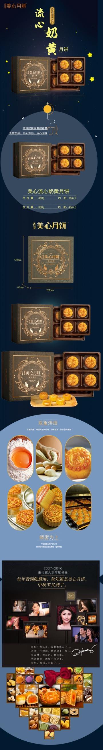 简约大气百货零售美食中秋糕点月饼促销电商详情页