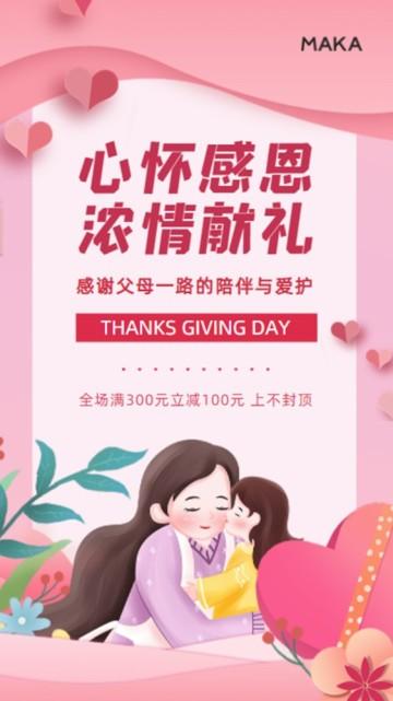 粉色文艺插画风格感恩节商家节日促销宣传视频