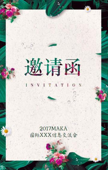绿色鲜花经典 会议 发布会 开业 邀请函