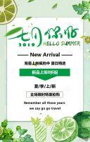 七月你好新品上新小清新绿色风电商微商活动促销H5