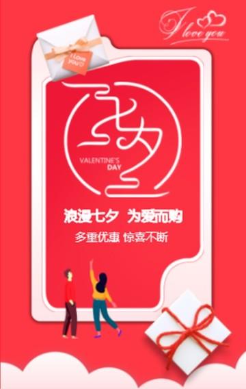 红色唯美浪漫七夕情人节商家促销活动宣传H5