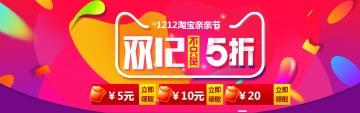时尚炫酷服饰双十二电商banner